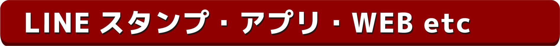 LINEスタンプ・アプリ・WEB etc