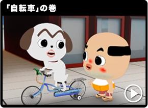EP10 「自転車」の巻