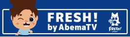 abema fresh tv