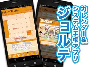 カレンダー&システム手帳アプリ「ジョルテ」