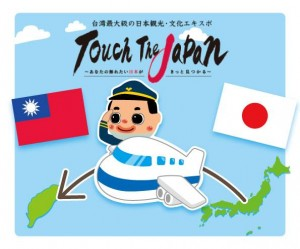 Touch The Japan_2017